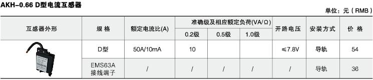 安科瑞,测量型电流互感器,AKH-0.66-30I,额定电流比100-600/示例图41