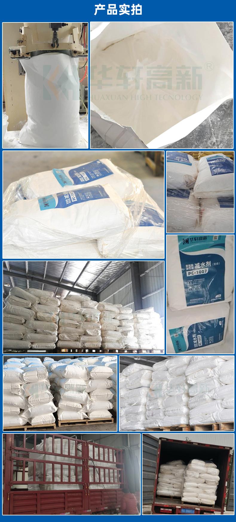 高减水高流态干拌砂浆减水剂 PC-1007高性能聚羧酸减水剂粉末示例图7