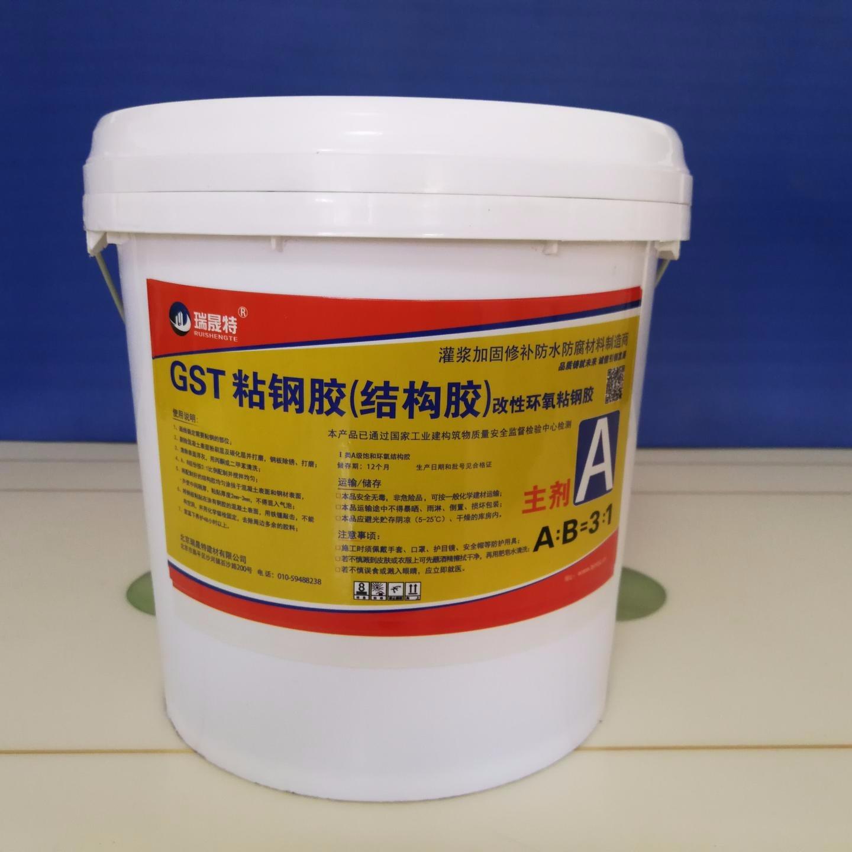 粘鋼加固結構膠 GST改性環氧粘鋼加固膠粘劑 瑞晟特結構膠工廠直銷