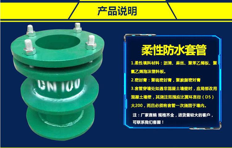 宝鸡柔性防水套管-宝鸡市柔性防水套管厂家