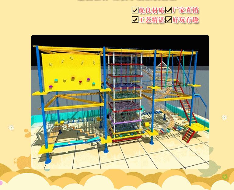 儿童拓展小型游乐设备,专业定制室内两层三层豪华儿童拓展训练大洋游艺设施厂家示例图3