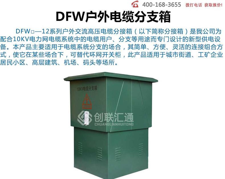 DFW户外电缆分支箱-创联汇通示例图1
