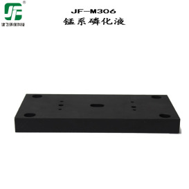上海建飞JF-M306 纯锰系磷化液 齿轮活塞钢黑色磷化剂 耐磨耐蚀皮膜剂 防锈磷化剂 磷化厂家直销