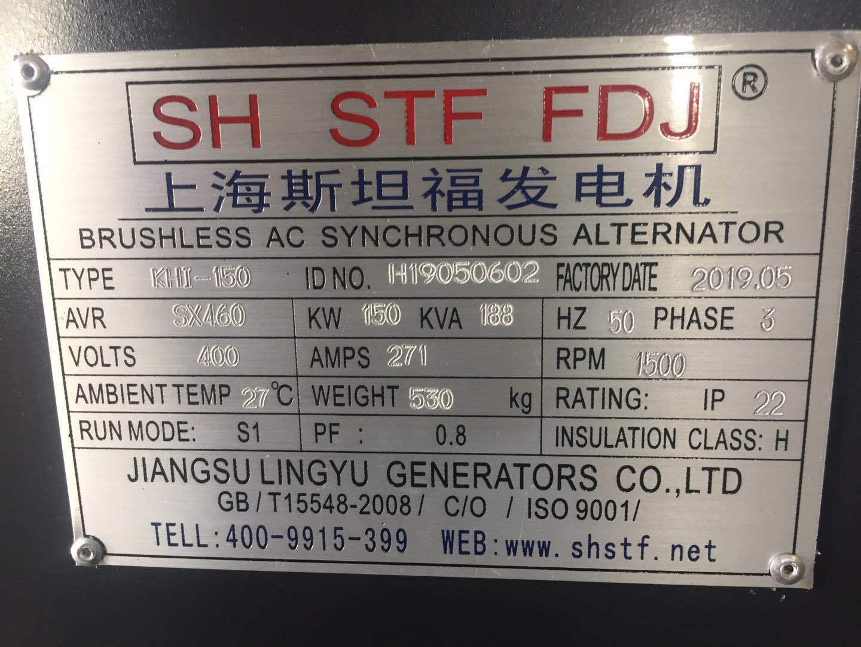 上海凯讯150KW柴油发电机组 配上海斯坦福电机 纯铜电机 电压220V/380V 电流270A 欢迎新老顾客考察参观示例图7