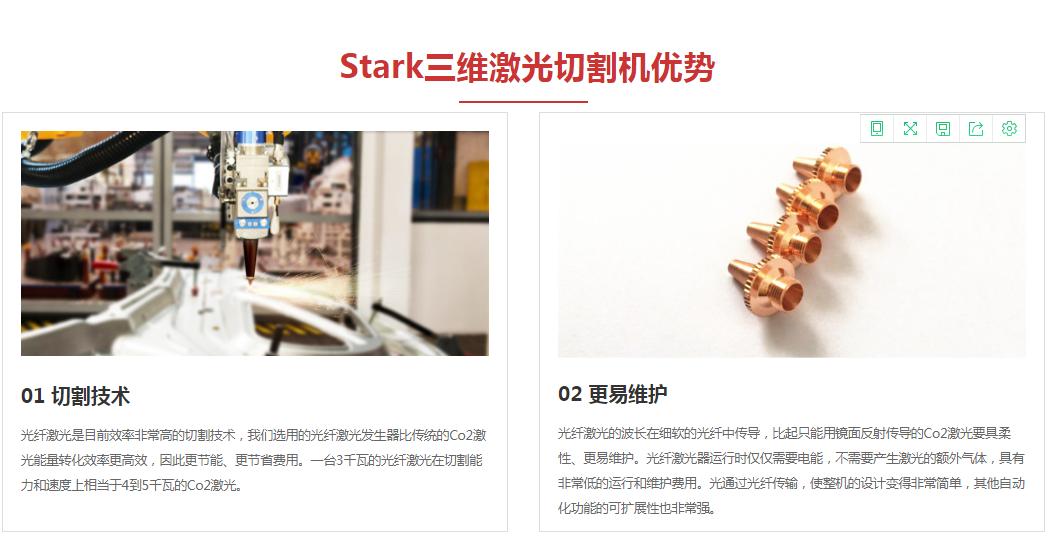 激光切割機 斯塔克激光品質保障 STK工業機器人三維激光切割機示例圖2