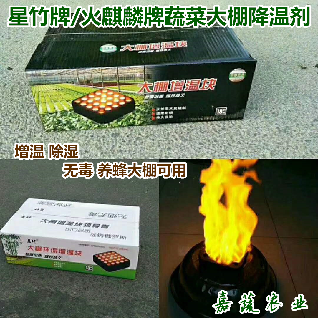 溫室大棚專用增溫塊星竹牌增溫塊竹炭果木炭增溫塊養蜂棚可用示例圖2