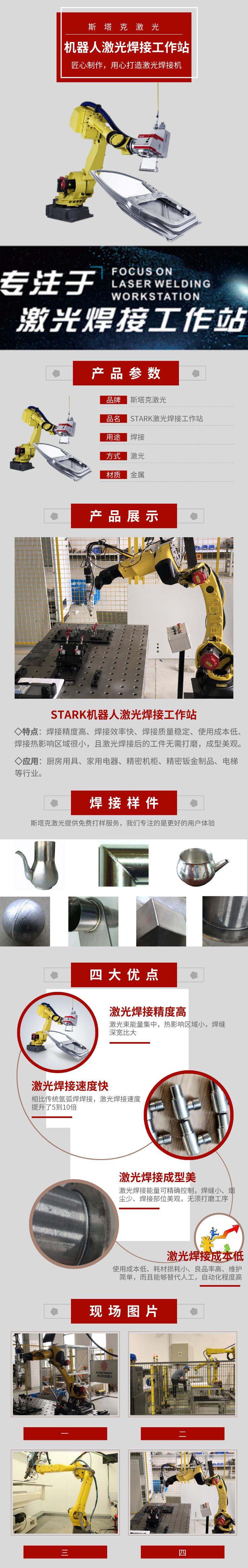 斯塔克 激光焊接机器人 薄板激光焊接机 焊缝美观示例图2