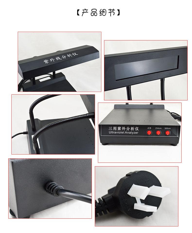 上海泓冠 ZF-7 三用手提式紫外分析仪 实验室暗箱紫外灯检测仪 紫外分析仪示例图1