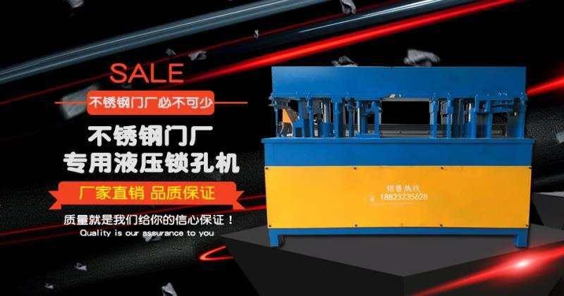 佛山金力特JLT802廠家批發不銹鋼門雙頭鎖孔機,不銹鋼門液壓雙頭沖床,銅門鎖孔機及模具示例圖6